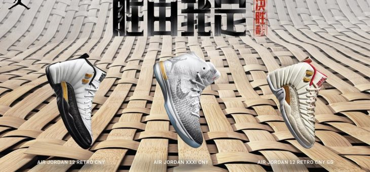 "Air Jordan ""Chinese New Year"""